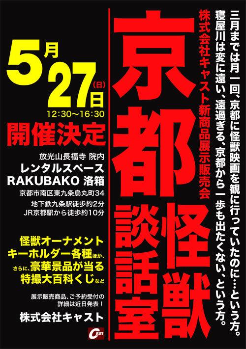 5/27(日) 京都怪獣談話室開催!_a0180302_14303247.jpg