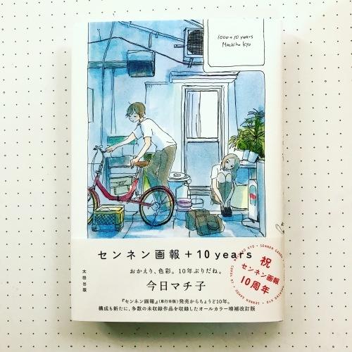 「センネン画報+10years」 発売_a0026616_10443921.jpg