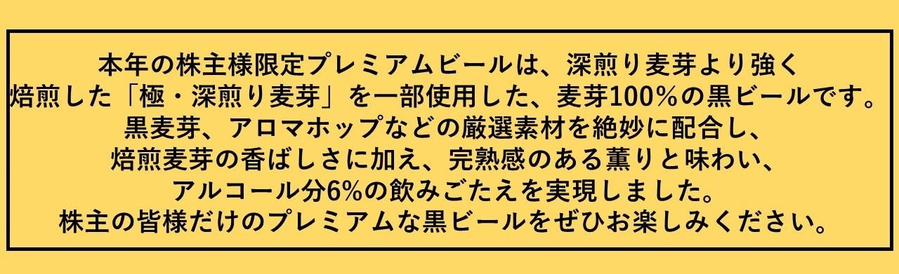 アサヒ 2018株主様限定プレミアムビール~麦酒酔噺その859~正直遅いです_b0081121_06323443.jpg