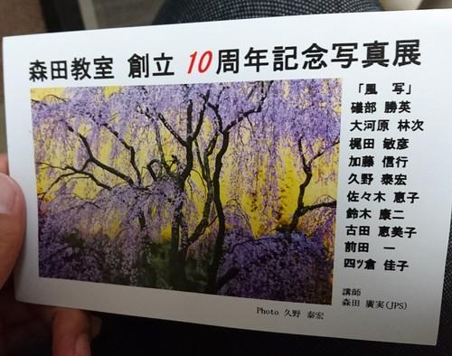 鈴木さんの写真展_f0373339_1149691.jpg