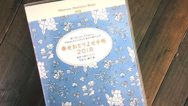 【事務局より】「幸せおとりよせ手帳2018」お試しキャンペーン開始!_f0164842_17505388.jpg