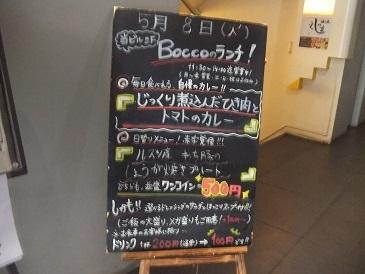500円ランチ 「Bocco (ボッコ)」 サラリーマンに優しい。_f0362073_10595800.jpg