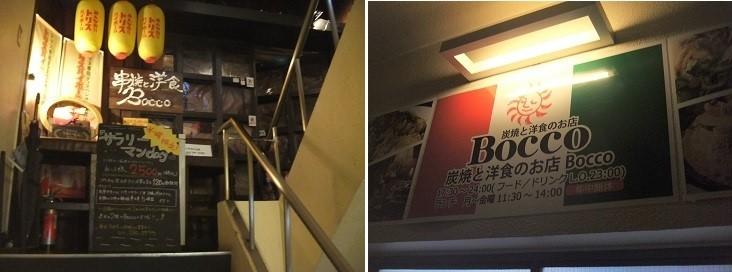 500円ランチ 「Bocco (ボッコ)」 サラリーマンに優しい。_f0362073_11002170.jpg