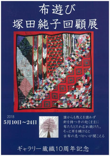 蔵織、今日から新たな展示です。_e0046190_17573599.jpg