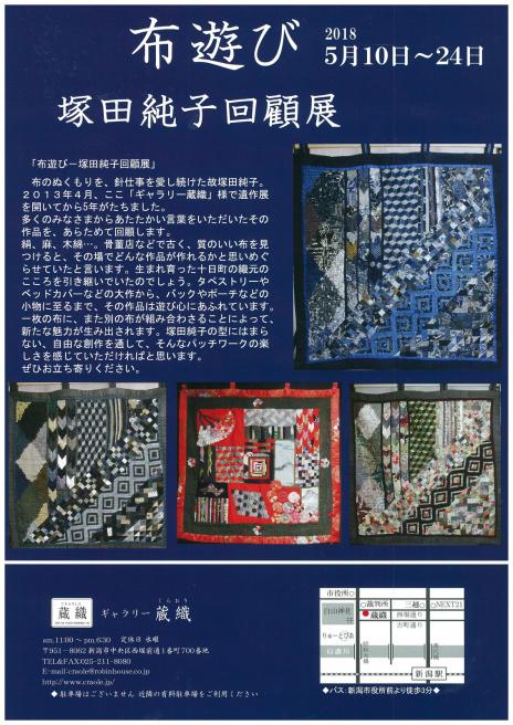 蔵織、今日から新たな展示です。_e0046190_17574685.jpg