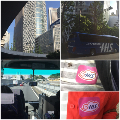 his バス ツアー