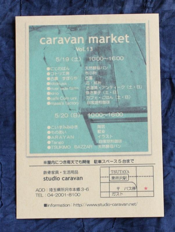 caravan market_b0241033_19550823.jpg
