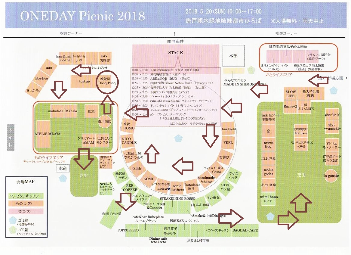 ONEDAY picnic 2018_b0197139_09025977.jpg