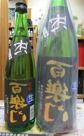 百楽門 裏 冴 生酒_a0109453_09303069.jpg