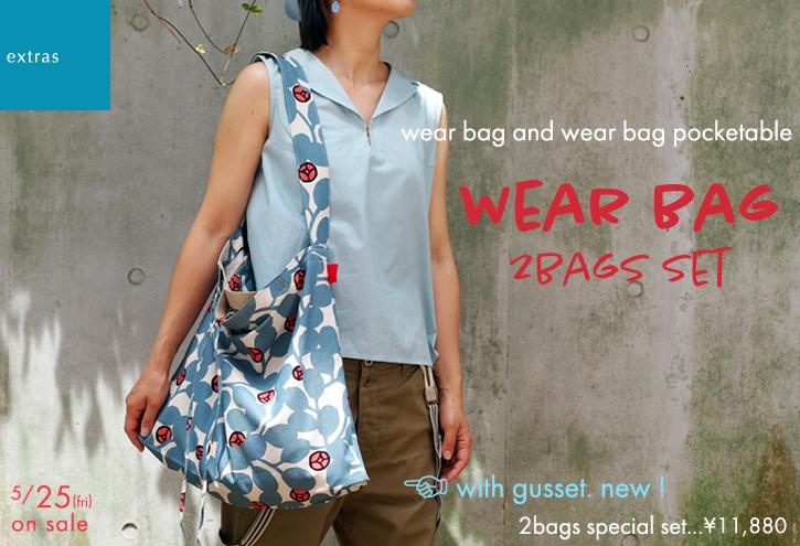 「wear bag 」マチが付いて新登場!_e0243765_09590588.jpg