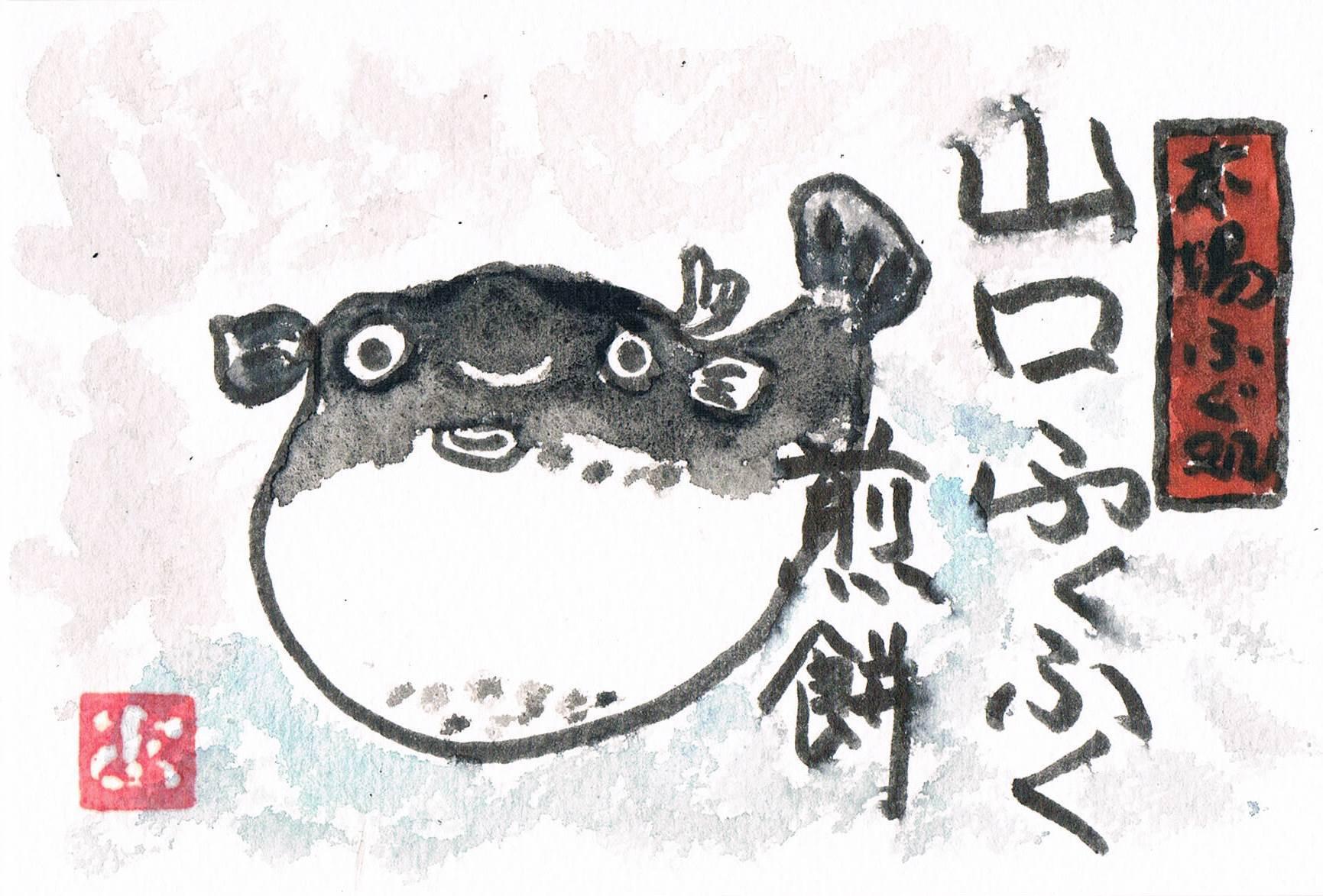 山口ふくふく煎餅_e0232277_16234389.jpg