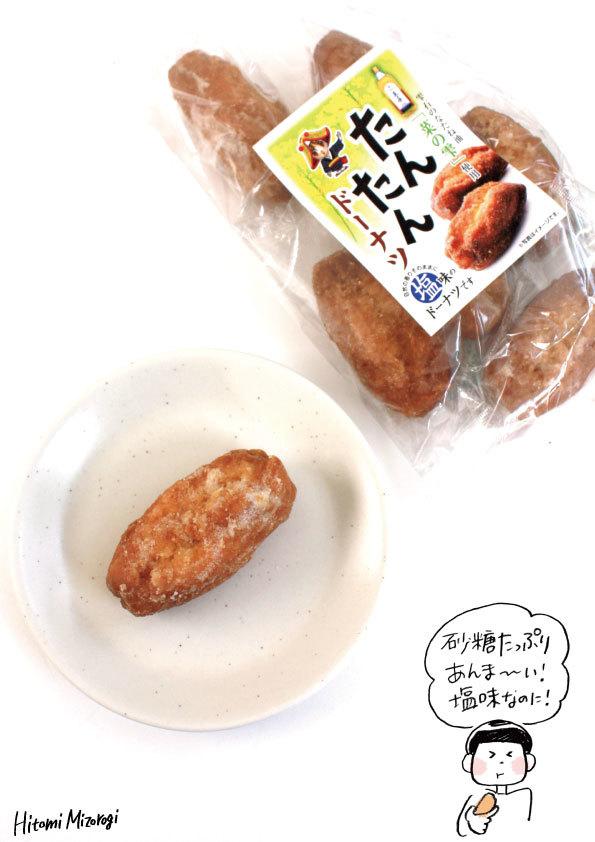 【福島】しずくいし「たんたんドーナツ」【塩味なのに甘〜〜い!】_d0272182_13094095.jpg