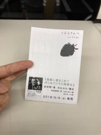 2018/5/10    のむのノミムメモ_f0035084_02322211.jpg