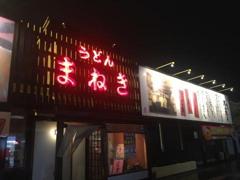 駅前まねき 湖山_e0115904_06481075.jpg