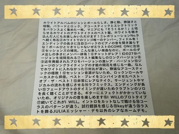 ザ・ビートルズ / ホワイト・アルバム・アウトテイクス・ベスト・オブ・ザ・ベスト_b0042308_17030921.jpg