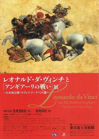 レオナルド・ダ・ヴィンチと「アンギアーリの戦い」展_f0364509_13285213.jpg