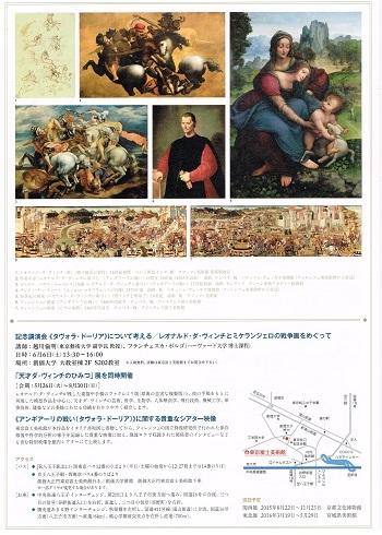 レオナルド・ダ・ヴィンチと「アンギアーリの戦い」展_f0364509_13285765.jpg