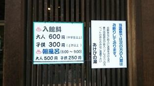 GW前半 長野県への犬連れ車中泊の旅 朝風呂@あけびの湯編_b0080342_10500691.jpg