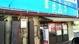 GW前半 長野県への犬連れ車中泊の旅 朝風呂@あけびの湯編_b0080342_10532668.jpg