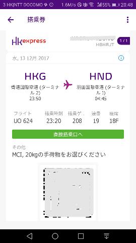 機場@UO624便チェックイン_b0248150_19450753.png