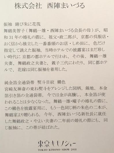 東京キモノショー最終・お宝collection想い出の振袖と帯_f0181251_1422579.jpg