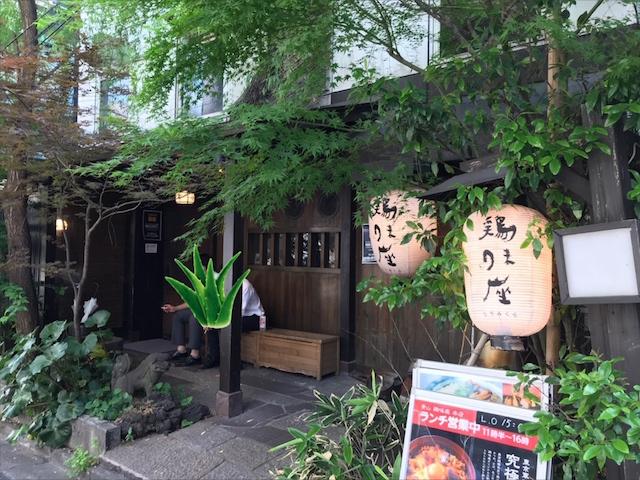 鶏味座 青山店_e0360552_22172769.jpg