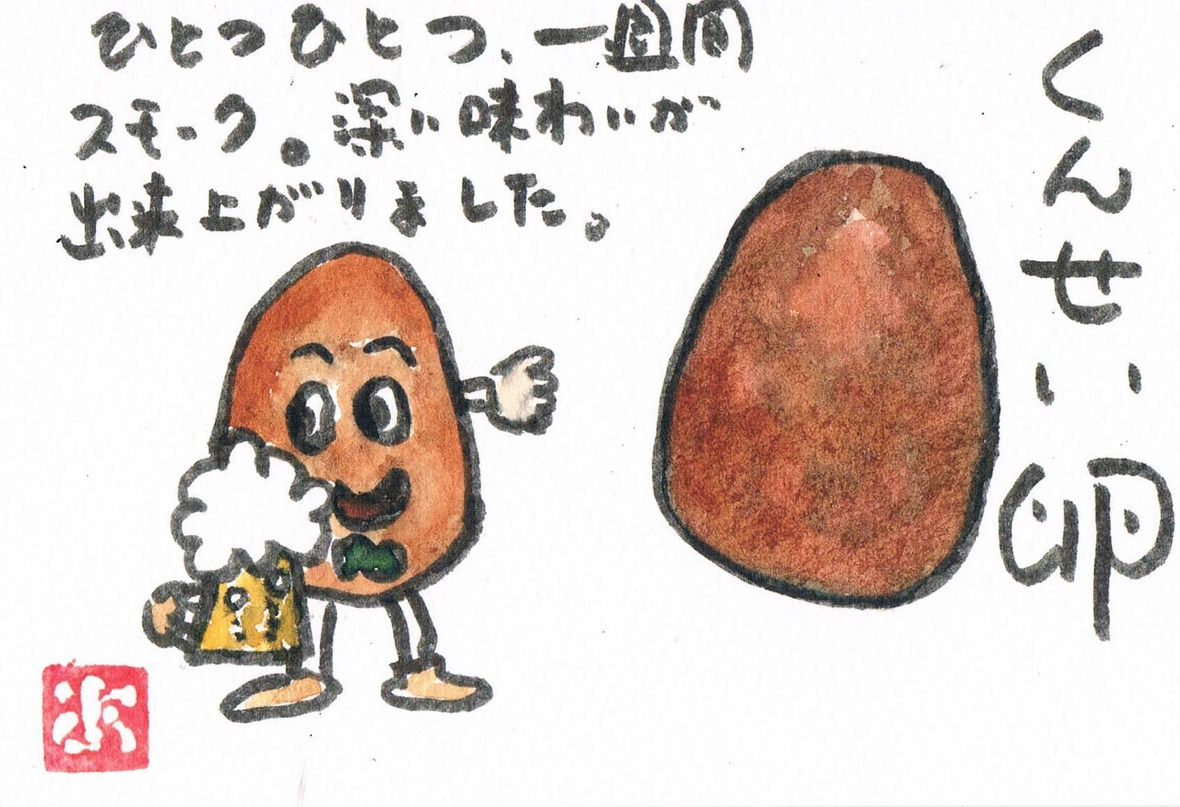 くんせい卵_e0232277_11095834.jpg