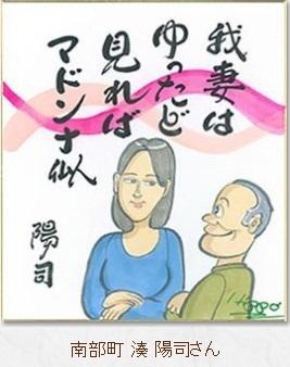 母親、NHK青森放送で父親に褒められ町を歩けなくなる_d0061678_14260215.jpg