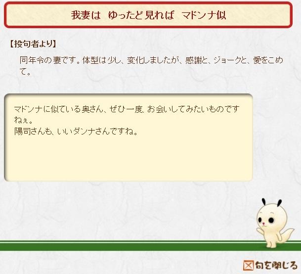 母親、NHK青森放送で父親に褒められ町を歩けなくなる_d0061678_14260242.jpg