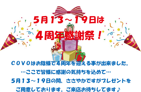 明日からは4周年感謝祭!!!_e0364685_13440747.jpg