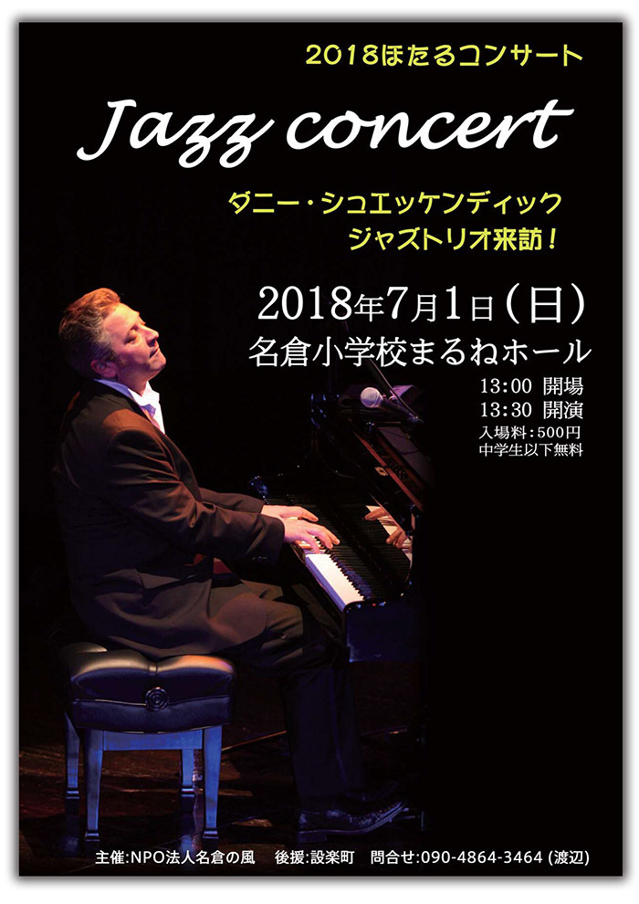2018ほたるコンサートを行います_d0175887_12465302.jpg