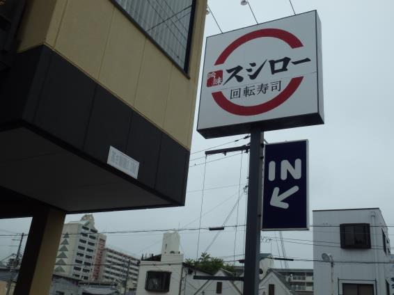 スシロー        長田駅前店_c0118393_11170461.jpg