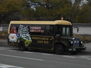 姫路城周辺観光ループバスについて_c0369497_20525680.jpg