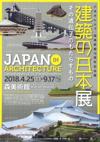 11日 建築の日本展_e0054299_16054594.jpg