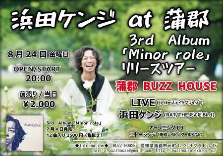 浜田ケンジ at 蒲郡 ~3rd  Album「Minor role」リリースツアー~_b0123708_23074292.jpg
