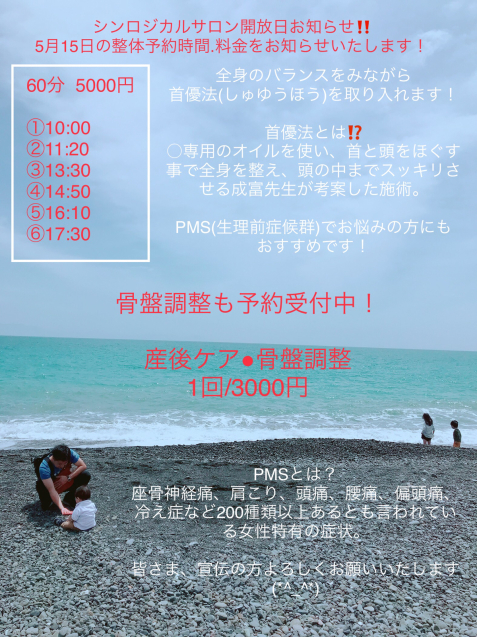 シンロジカルサロン開放日お知らせ‼️_b0176010_22534110.jpg