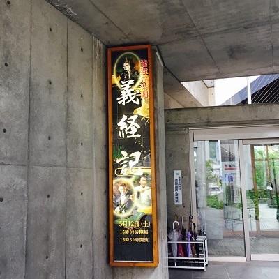 能舞音楽劇「義経記」(@岐阜県飛騨市)_b0114515_21185112.jpg
