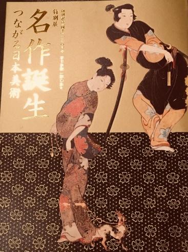 創刊記念『國華』130周年 「名作誕生つながる日本美術」展 東京国立博物館_c0160745_20243101.jpeg