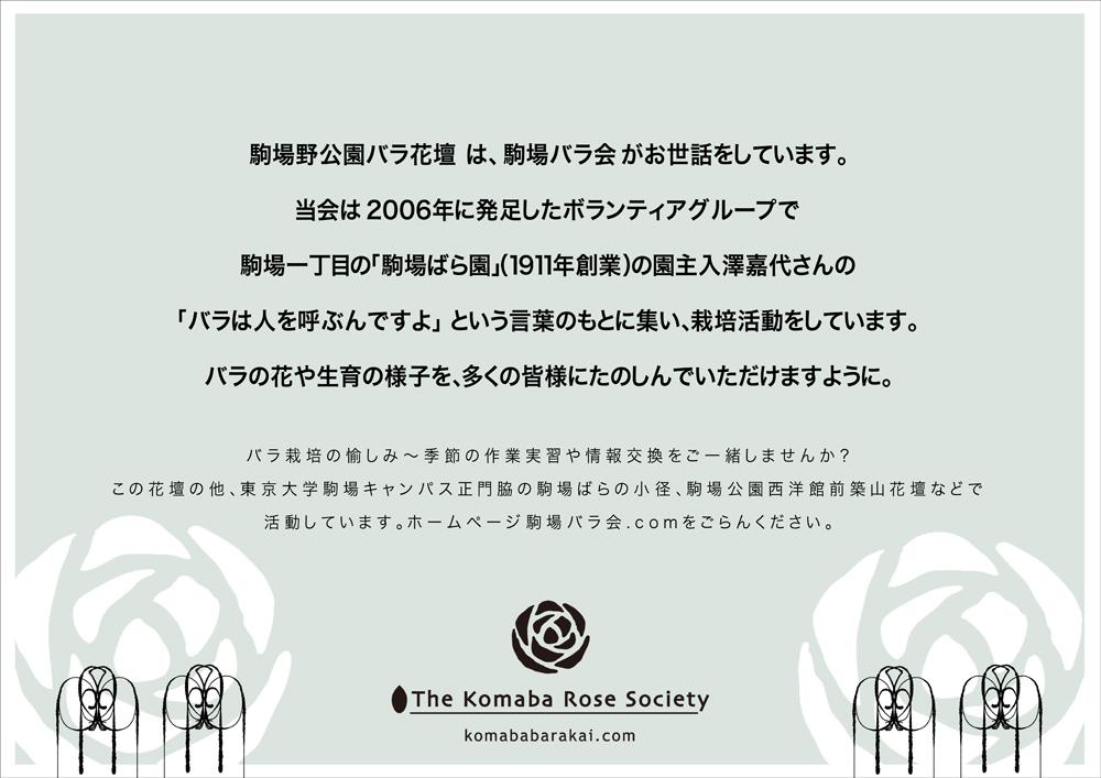 駒場野公園バラ花壇メディアボード_a0094959_00371440.jpg