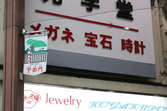 雨の下御門商店街(奈良県奈良市)_c0001670_20011956.jpg