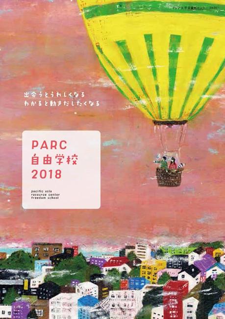2018 『PARC自由学校』リーフレット表紙イラスト_c0154575_22244911.jpg