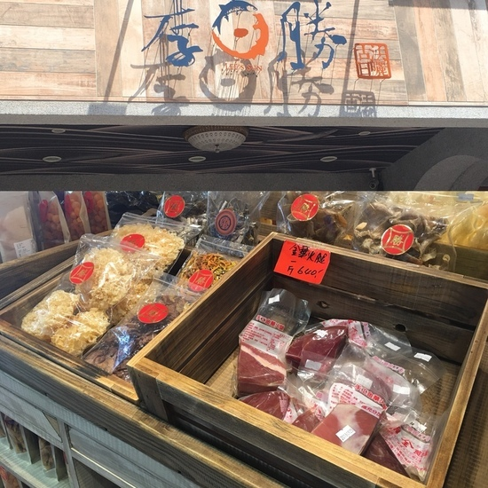 初めての台湾 食材探しと食い倒れの旅 その4 迪化街で食材探し_a0223786_09400673.jpg