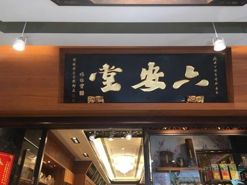 初めての台湾 食材探しと食い倒れの旅 その4 迪化街で食材探し_a0223786_17361090.jpg