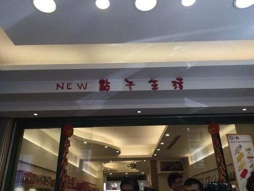 初めての台湾 食材探しと食い倒れの旅 その4 迪化街で食材探し_a0223786_17374791.jpg