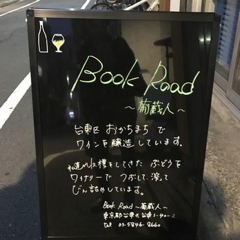 台東区御徒町のワイナリー「Book Road 葡蔵人」_d0122797_09435183.jpg