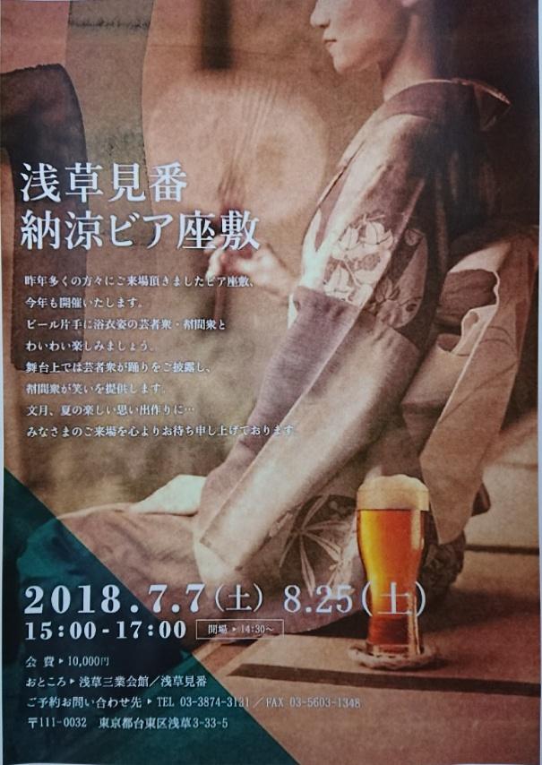 浅草見番ビア座敷 2018_e0189104_14374955.jpg