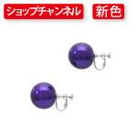 身につける漆 漆のアクセサリー イヤリング ピアス 球2.0 本紫色 坂本これくしょんの艶やかで美しくとても軽い和木に漆塗りのアクセサリー SAKAMOTO COLLECTION wearable URUSHI accessories earrings Sphere 20 Pure purple 大きめのボリューム感が楽しめる直径2㎝のイヤリング、発色の良い鮮やかな「本紫色」は上品でクールな印象でカジュアルにもフォーマルにもオールシーズン活躍、軽くて耳に負担をかけにくく耳が痛くなりにくいつくり、かぶれ防止コートで安心です。  #漆のアクセサリー #耳が痛くない #イヤリング #本紫 #紫色イヤリング #紫イヤリング #accessories #jewelry #earrings #Sphere #PurePurple #DeepPurple #wearableURUSHI #漆塗り #身につける漆 #軽さを実感 #坂本これくしょん #会津