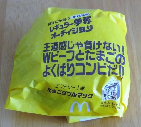 【マック】たまごダブルマック~素材の味_b0081121_06160653.jpg