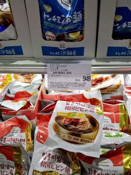 コストコ 韓国食材+ダイソン_d0269832_10424070.jpeg