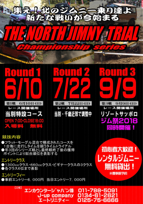 『THE  NORTH  JIMNY  TRIAL』始動☆_a0143349_17565412.jpg